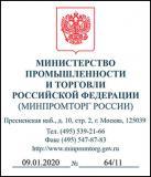 Минпромторг подтверждает: АСУ ТП на базе ПТК КРУГ-2000 производятся в России
