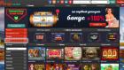 On-line азартное заведение Пин Ап: регистрация, бонусы