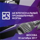 Промышленники России собираются в Москву на II Межрегиональный промышленный Форум