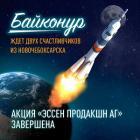 В «Эссен Продакшн АГ» разыграли главный приз акции «Поехали на Байконур!» - путёвку для двоих на космодром в Казахстан