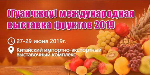Международная выставка фруктов 2019 в Гуанчжоу