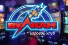 Вулкан Старс - лицензионные игровые слоты
