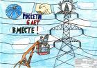 Дети работников Тамбовэнерго стали призерами конкурса детского рисунка «Россетей»