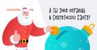 Увлекательная игра Тайный Санта