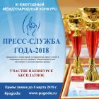 Международный конкурс для пиарщиков «Пресс-служба года – 2018» приглашает к участию!