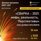 26 мая в рамках деловой программы БИОТ-2021 состоится онлайн конференция «Сварка - 2021: мифы, реальность, перспективы».