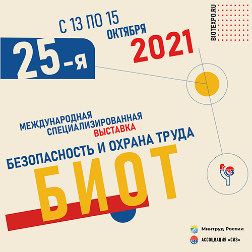 Международные выставка и форум «Безопасность и охрана труда - БИОТ-2021» состоятся с 13-го по 15-е октября 2021 г. в Москве во Всероссийском выставочном центре ВДНХ.