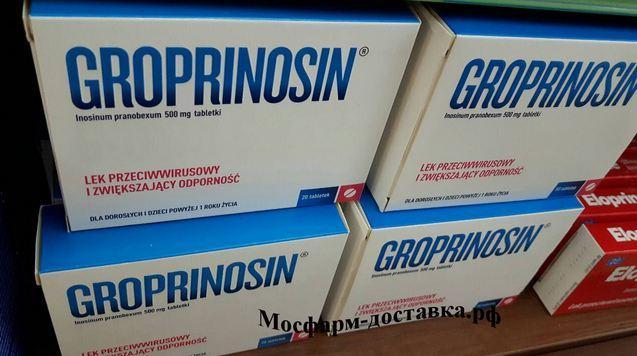 Противовирусные препараты в ассортименте компании «Мосфарм-доставка»