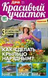 Вышел долгожданный журнал «Красивый участок» от издательского дома «Пресс-Курьер»