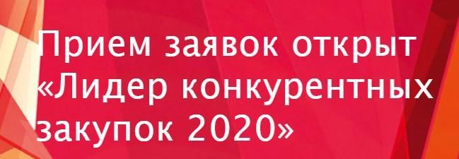 Стартовал прием заявок на премию «Лидер конкурентных закупок — 2020»