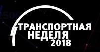 ПАО «ТрансКонтейнер» примет участие в «Транспортной неделе-2018» в статусе «При поддержке»