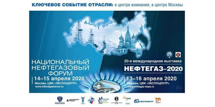 Посетите главное событие нефтегазовой отрасли в России