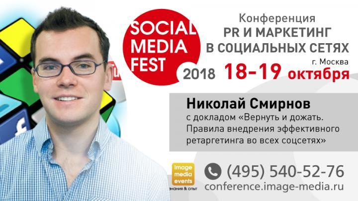 С таким докладом выступит директор по маркетингу компании HiConvertion на конференции «Social Media Fest-2018» в Москве 18-19 октября.