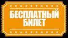 Получите бесплатный билет на Форум «Российское село – 2017» в три клика