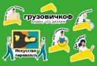 Вместо слов: стикерпак от «Грузовичкоф»
