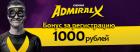 Онлайн-казино Адмирал Х: главный вебсайт, регистрация