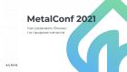 Конференция MetalConf 2021 состоялась!