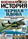 Ежемесячник «Военная история» стал лидером продаж среди печатных СМИ