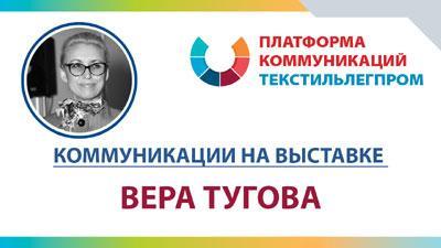 Вера Тугова в интервью: о новых выставочных коммуникационных проектах