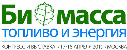 Конгресс «Биомасса: топливо <b>и</b> энергия 2019» состоится 17-18 апреля 2019 г.