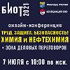 07 июля 2021 года в рамках Деловой программы 25-й юбилейной выставки и Форума БИОТ-2021 при поддержке Российского союза химиков пройдет он-лайн конференция «Труд. Защита. Безопасность! Химия и нефтехимия».