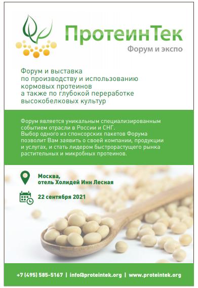 Производство и применение кормовых протеинов – в центре внимания на Форуме «ПротеинТек...</p>         <div class=