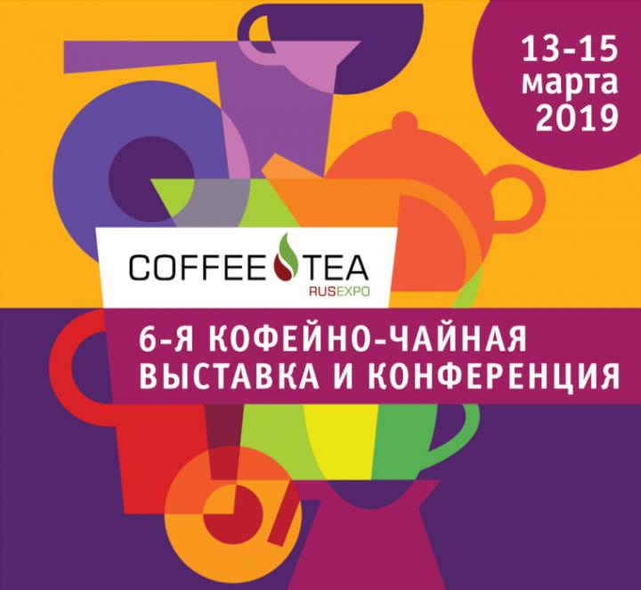 Увлекательное путешествие в мир кофе,  <b>чая</b> и шоколада