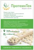 Производство и применение кормовых протеинов – в центре внимания на Форуме «ПротеинТек-2021»