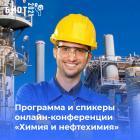Уже 7 июля в рамках деловой программы БИОТ-2021 состоится онлайн-конференция, посвященная вопросам безопасности в химической и нефтехимической промышленности.