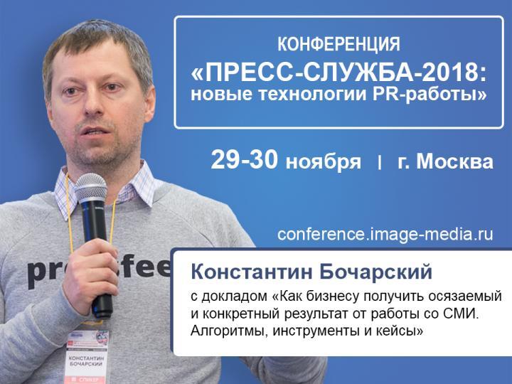 С таким мастер-классом выступит основатель сервиса Pressfeed.ru Константин Бочарский на международной практической конференции «Пресс-служба-2018: новые технологии PR-работы», которая пройдет в Москве 29-30 ноября.