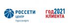 Экспозиция Курскэнерго на юбилейной Курской Коренской ярмарке отмечена Благодарностью администрации региона