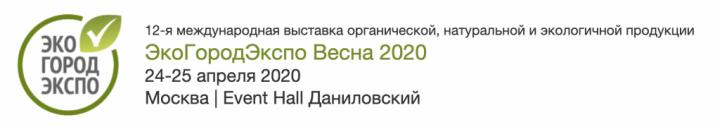 Выставка органической, натуральной и экологичной продукции ЭкоГородЭкспо Весна 2020