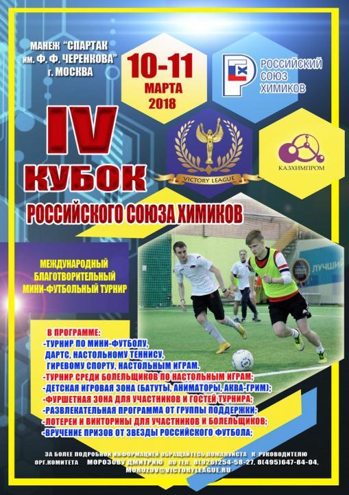 Ежегодный Кубок Российского Союза химиков