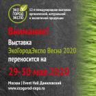 29-30 мая 2020 года – Новые даты выставки ЭкоГородЭкспо Весна 2020