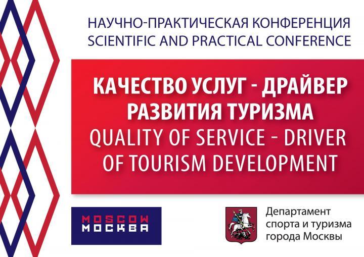 В Москве пройдёт научно-практическая конференция «Качество услуг – драйвер развития туризма»