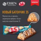 Морская соль и вкус карамели:  кондитерская фабрика «Эссен» выпустила новый батончик под брендом «35».