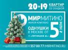 Предновогодние «20+19» квартир в семейном квартале «МИР Митино» с выгодой до 500 000 рублей