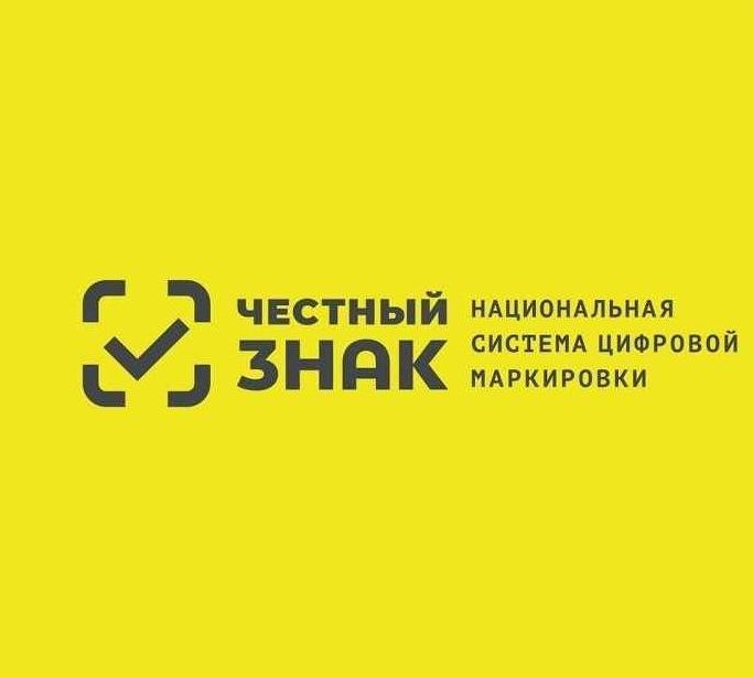В России стартует пилотный проект по маркировке изделий легкой промышленности