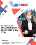 Международные форум и выставка «Безопасность и охрана труда» (БИОТ 2020) стартуют 8 декабря