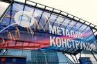Выставка «Металлоконструкции'2019» продемонстрировала актуальные тренды в развитии металлостроения