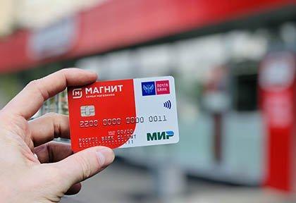 Почта Банк запустил кобрендовую карту с «Магнитом»