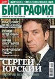 Новый номер журнала «Дарья. Биография» от ИД «Пресс-курьера»