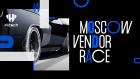 Moscow Vendor Race: итоги партнерской конференции «ХайТэк»