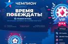 On-line игровой клуб Chempion официальный web-сайт