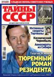 Новые «Тайны СССР» от ИД «Пресс-Курьер» уже в киосках РОСПЕЧАТИ