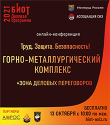 13 октября 2021 года состоится онлайн-конференция  «Труд. Защита. Безопасность! Горно-металлургический комплекс»