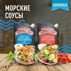 Компания «Эссен Продакшн АГ» выпустила два новых соуса со вкусом морепродуктов
