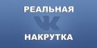 Накрутка реальных подписчиков Вконтакте без огласки