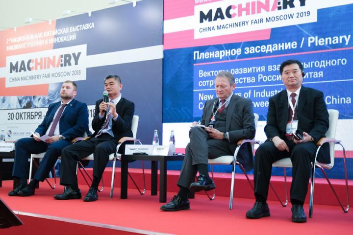 Национальная китайская выставка машиностроения и инноваций China Machinery Fair 2018. II Российско-китайский форум  машиностроения и инноваций.
