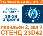 Компания «КРУГ» приглашает на НЕФТЕГАЗ-2021
